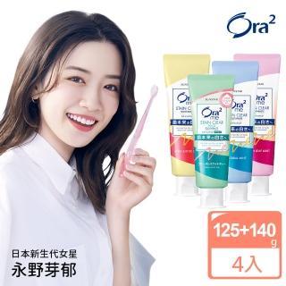【Ora2】me 淨白無瑕牙膏-4入組(白茶花/薄荷/蜜桃薄荷/清蘋玫瑰各1)