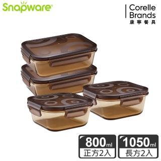 【Snapware 康寧密扣】琥珀色耐熱玻璃保鮮盒大容量4件組(404)