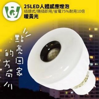 【U want】25LED感應燈泡(插頭型暖黃光)