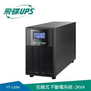 【FT飛碟】On Line 2KVA 在線式UPS(ECO節能省電/高功率/USB監控軟體/LCD大面板)