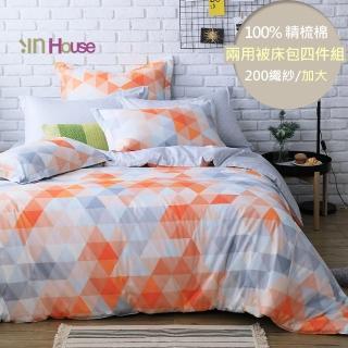 【IN-HOUSE】orange prism-200織紗精梳棉-兩用被床包組(加大)
