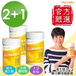 【Vita Codes】大豆胜 群精華罐裝450g附湯匙+線上食譜-陳月卿推薦(買2送1-超值組)