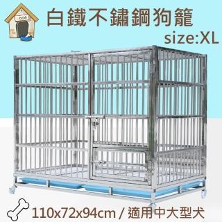 【生活藏室】XL號不鏽鋼白鐵狗籠 110x72x94cm(大型狗籠 狗屋 白鐵籠 不鏽鋼籠 籠子)
