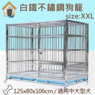 【生活藏室】XXL號不鏽鋼白鐵狗籠 125x75x100cm(大型狗籠 狗屋 白鐵籠 不鏽鋼籠 籠子)