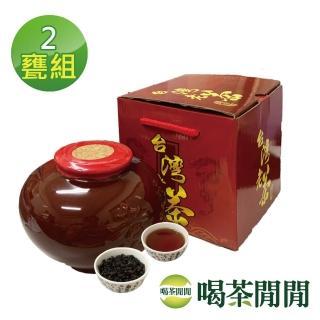 【喝茶閒閒】私房甕藏陳年老茶 茶葉禮盒(共2甕/贈精美提盒)