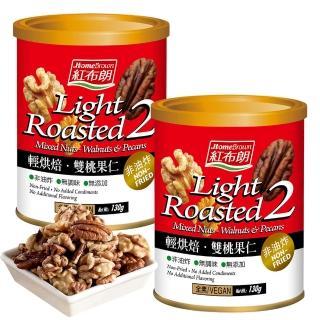 【買一送一】紅布朗輕烘焙雙桃果仁x2罐(130g/罐)