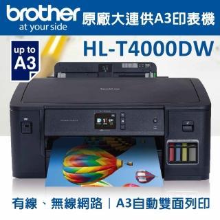 【Brother】HL-T4000DW原廠大連供A3印表機