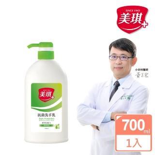 【美琪】抗菌洗手乳-淨萃青桔(700ml X1入)