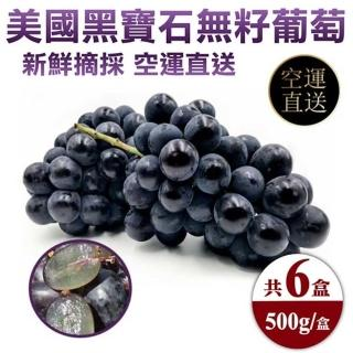 【WANG 蔬果】美國加州黑寶石無籽葡萄(6盒/每盒500g±10%含盒重)