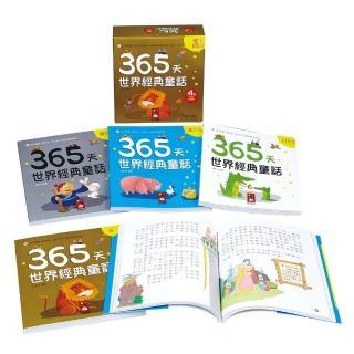 【風車圖書】365天世界經典童話(一套四冊)