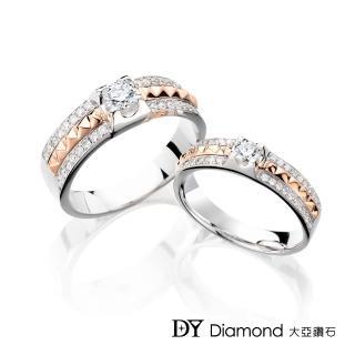 【DY Diamond 大亞鑽石】18K金 雙色奢華結婚對戒