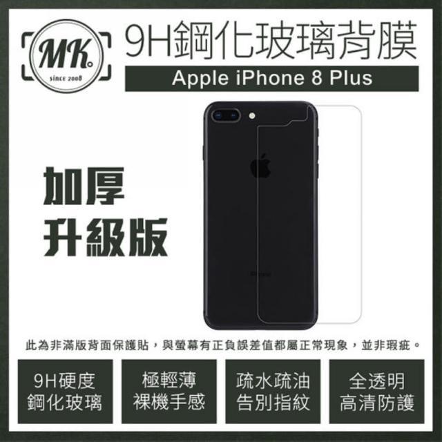 【MK馬克】iPhone8 Plus 5.5吋 9H鋼化玻璃背膜 頂級加厚版 背貼 背面保護貼(I7+ I8+)
