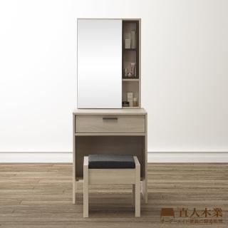 【直人木業】BREN橡木洗白60公分化妝桌椅組
