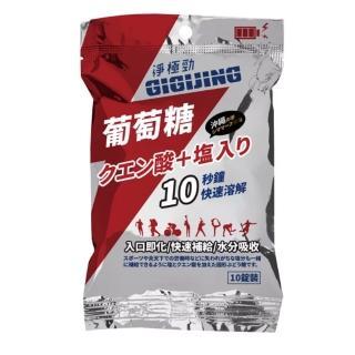 【GIGIJING淨極勁】勁元素加鹽葡萄糖(1包)