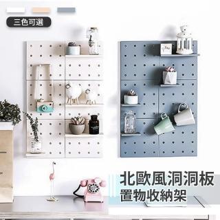 【家適帝】北歐風DIY牆面收納洞洞板/置物架(8入)