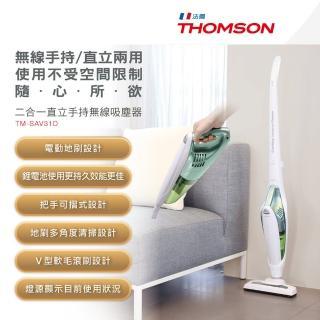【THOMSON】二合一直立手持無線吸塵器(TM-SAV31D)