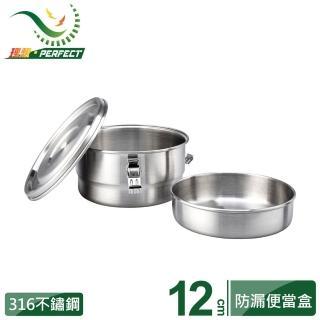 【PERFECT 理想】極緻316雙層防漏便當盒12cm(台灣製造)