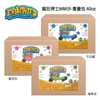 【Mad Mattr】瘋狂博士MM沙-重量包超值組3.4kg(多款任選)