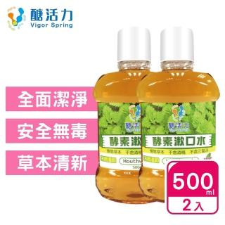 【Vigor Spring 醣活力】酵素漱口水500mlx2(不刺激 兒童漱口水 口臭 口腔潰瘍 孕婦兒童適用)