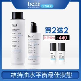 【belif】清爽控油水乳組