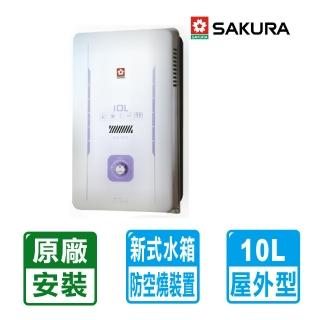 【櫻花】10L屋外型熱水器(GH-1005 送原廠基本安裝)