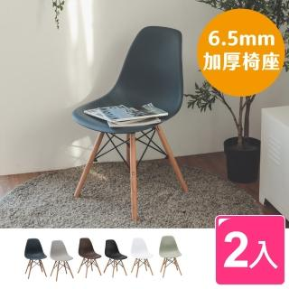 【樂活主義】北歐質感設計復刻餐椅/書桌椅/造型椅/休閒椅/電腦椅-2入組(四色可選)