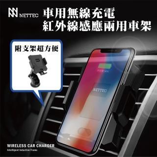 【NETTEC】無線充電 紅外線自動感應車架 出風口+吸盤 兩用手機架(無線充電 車用 車架 自動感應)