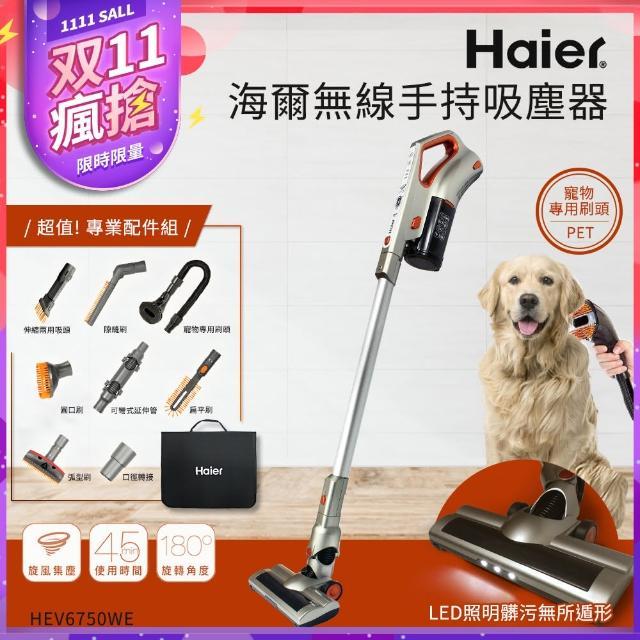 【Haier 海爾】無線手持吸塵器-10件配件組 HEV6750WA(寵物專用刷/高效電池/LED照明)