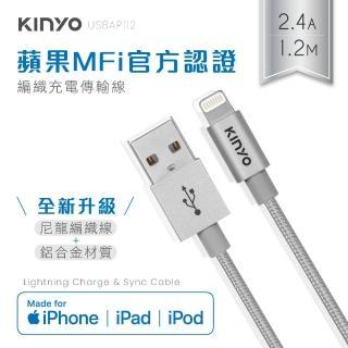【KINYO】Lightning 8pin MFI原廠認證充電編織線1.2m(USBAP112)