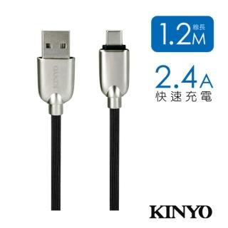 【KINYO】Type-C U鋅條紋極速充電傳輸線(USB-C07)