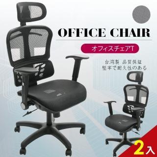 【A1】亞力士新型專利3D透氣坐墊電腦椅/辦公椅-箱裝出貨(黑色-2入)