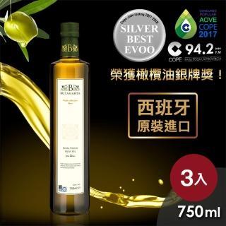【Butamarta 布達馬爾它】特級冷壓初榨橄欖油750ml*3入組(西班牙頂級莊園原裝進口)
