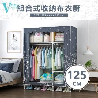 【VENCEDOR】1.25米組合式加粗加大2.5管徑耐重衣櫥(加厚管徑-1入)
