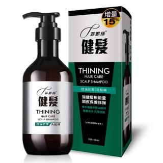 ~菲那絲~健髮洗髮精_控油抗屑配方~新包裝升級版400ml 中化製藥