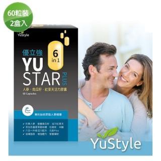 【YuStyle】優立強YUSTAR PLUS 60粒裝 2盒入(人蔘.南瓜籽.紅景天.滋補強身)