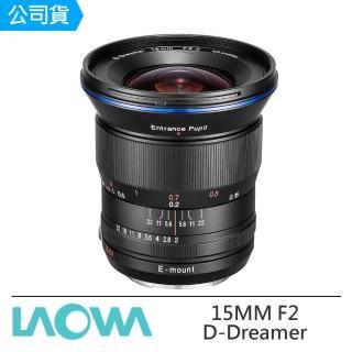 【LAOWA】老蛙 15mm F2 D-Dreamer For Sony E(公司貨)