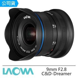 【LAOWA】老蛙 9mm F2.8 C&D-Dreamer(公司貨)