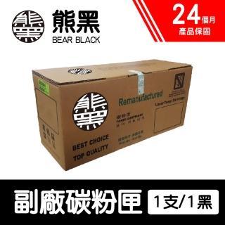 【Bear Black 熊黑】Fuji Xerox CT202266 紅色 副廠相容碳粉匣(適用 DP CP115w/CP116w/CP225w)