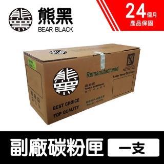 【Bear Black 熊黑】Fuji Xerox CT202267 黃色 副廠相容碳粉匣(適用 DP CP115w/CP116w/CP225w)