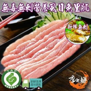 【季之鮮】五星級無毒生態急凍無刺虱目魚里肌-200g/包(16包組)