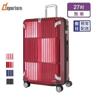 【departure 旅行趣】都會時尚煞車箱 27吋 行李箱/旅行箱(2色可選-HD502S)