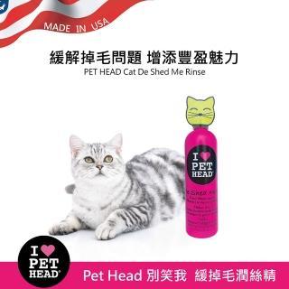 【Pet Head】別笑我緩掉毛潤絲精354ml(貓用)