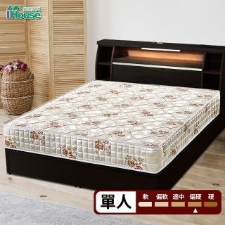 【IHouse】Minerva 雷焦 舒柔高碳鋼獨立筒床墊(單人3x6.2尺)
