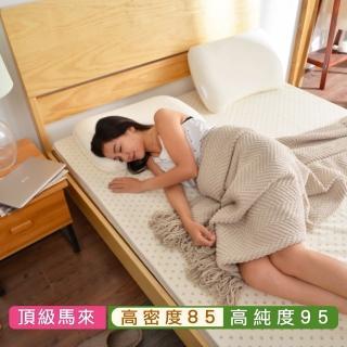 【班尼斯】50年馬來鑽石級大廠 雙人5x6.2尺x7.5cm 百萬保證馬來西亞製‧頂級天然乳膠床墊(床墊)