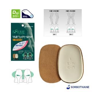 【SORBOTHANE】日本舒宜保 SORBO 女用調整型專用足跟墊(SORBO 足跟墊)