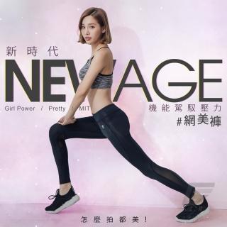 【GIAT】台灣製NEWAGE機能駕馭壓力褲(排汗機能&四面大彈力)