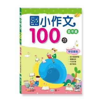 【世一】國小作文100分:低年級(寫作的最佳指南)