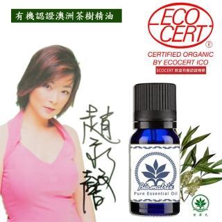 【百翠氏】有機認證澳洲茶樹純精油10ml單方精油(Tea Tree Oil Certified Organic Australia)