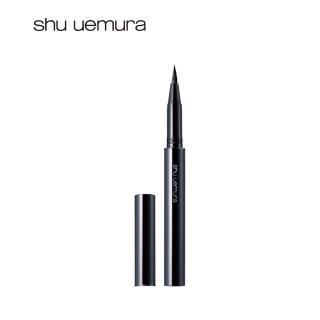 【Shu uemura 植村秀】超精準流線筆 筆管
