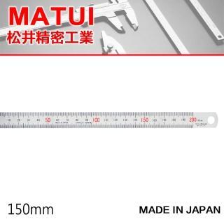 【MATSUI】不?鋼直尺 150mm(直尺)
